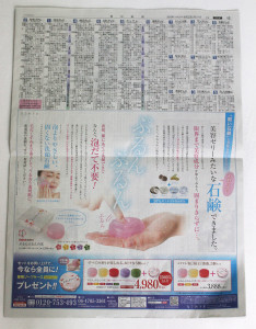 mainichi_s_20150622